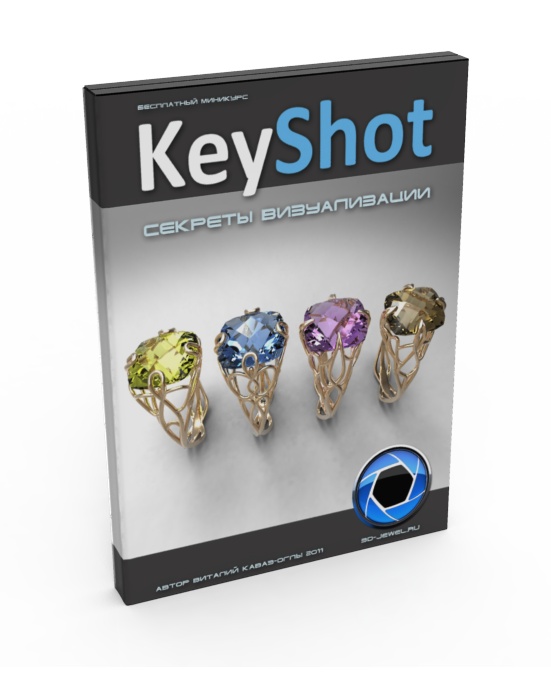 KeyShot_course_2_large