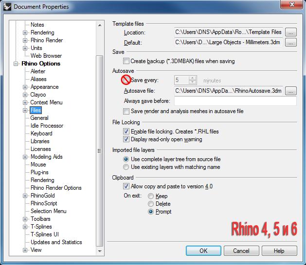 Опция Save every в разделе автосохранения в настройках Rhino 4, 5 и 6.