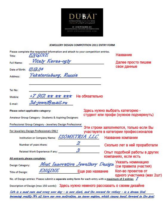 Пример заполнения заявки на участие в конкурсе ювелирного дизайна на Dubai International Jewellery Week. Лист 1.