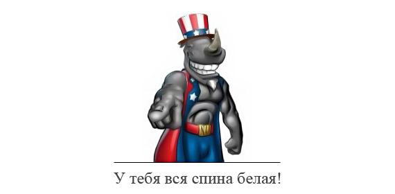 Носорог в цилиндре и плаще цветов американского флага указывает пальцем на зрителя и смеется