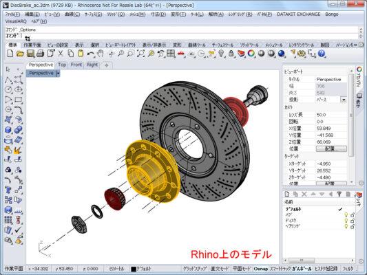 Сборка элементов тормозного диска в китайской версии программы Райноцероз 3д