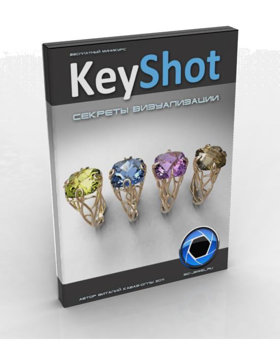 KeyShot_course_2_large