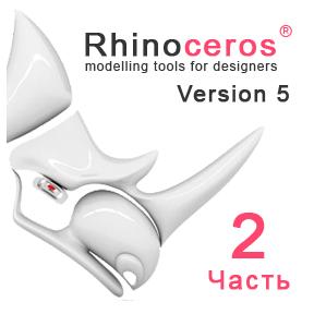 Логотип Rhinoceros 5