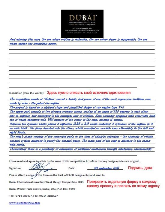 Пример заполнения заявки на участие в конкурсе ювелирного дизайна на Dubai International Jewellery Week. Лист 2.