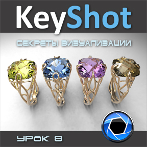 Заставка курса KeyShot 2. Секреты визуализации.