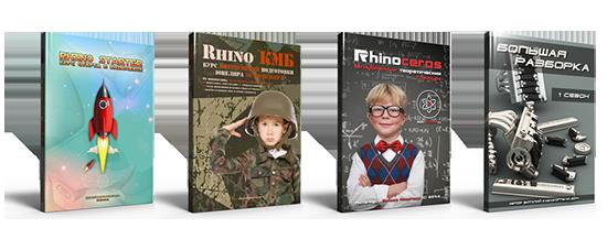 Линейка обучающих видео курсов по Rhinoceros 3D