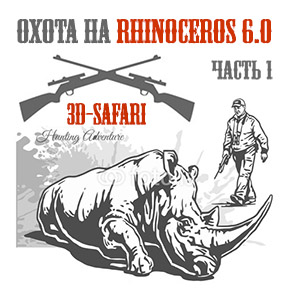 rhinoceros, hunter, rifle